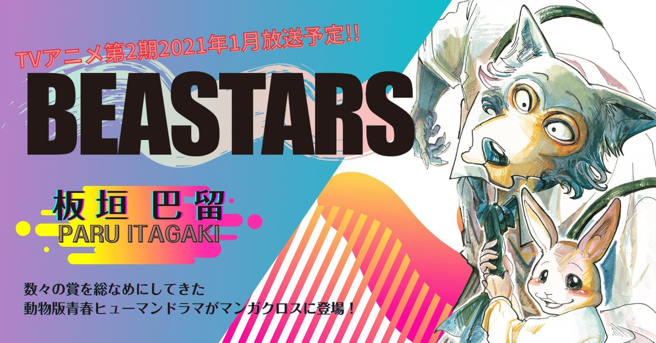 「BEASTARS」21巻発売記念!1〜20巻・全178話全話読み放題キャンペーン実施中(10月10日10時まで)
