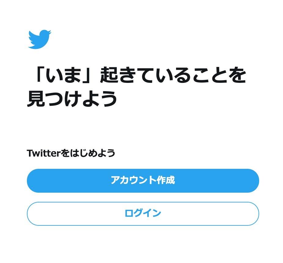 【Twitter】アメリカ大統領線を前にリツイート時にコメントするよう促す対策を実施