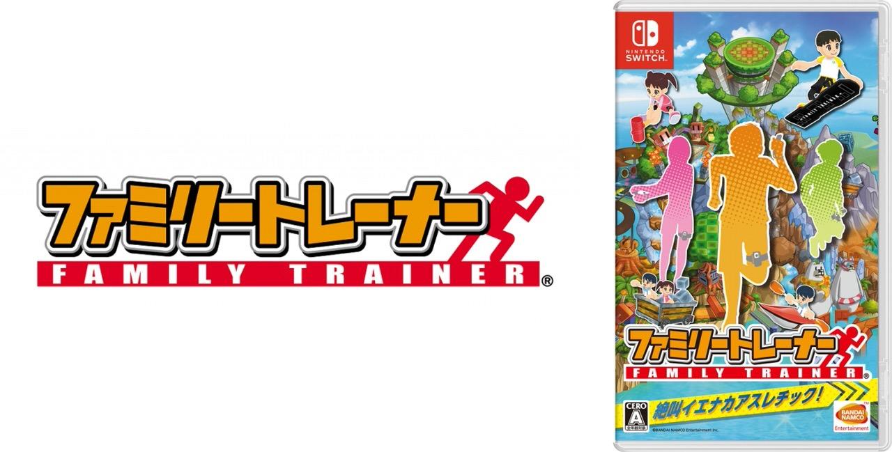 【Nintendo Switch】体験型アスレチックゲーム「ファミリートレーナー」12月17日に発売開始