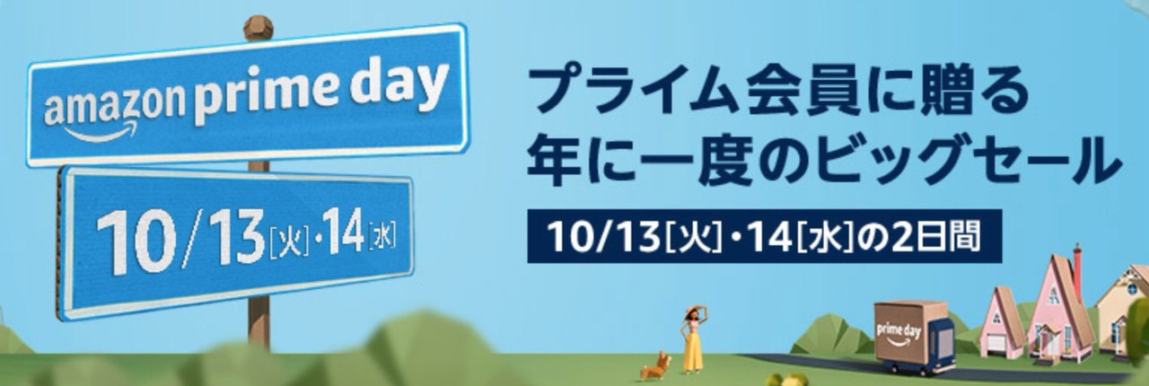 プライム会員向けビッグセール「Amazonプライムデー」最大5,000ポイントアップのキャンペーンも同時開催(10/13&14)
