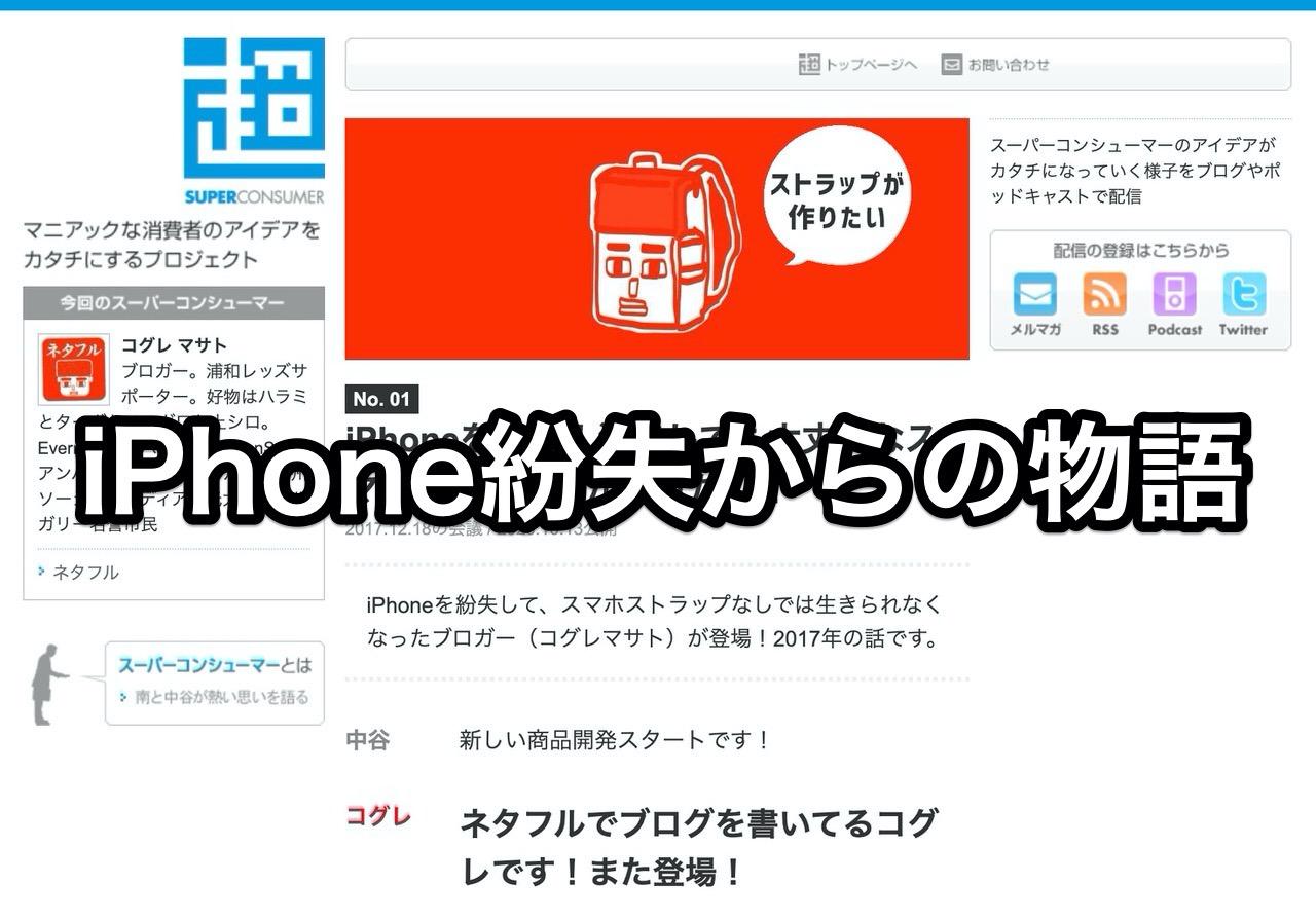 iPhone紛失からの物語「ストラップが作りたい」ストラップオジさんが熱く作っちゃいます! #スーパーコンシューマー新製品