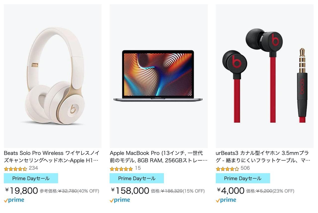 Amazonプライムデー「MacBook・Watch・BeatsなどApple製品がお買い得」