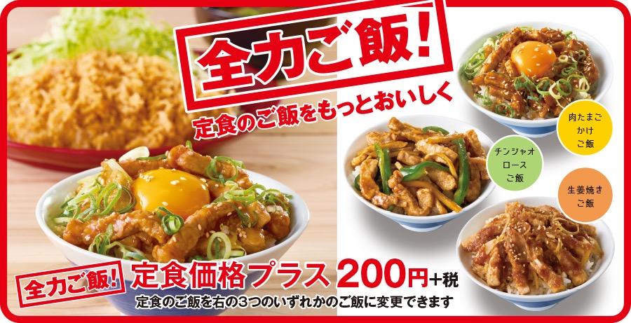 【かつや】定食のご飯が200円で「肉たまごかけごはん」「チンジャオロースご飯」「生姜焼きご飯」に変更できる「全力ご飯!」販売開始