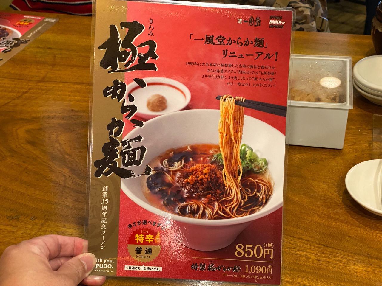 【一風堂】「極からか麺」1