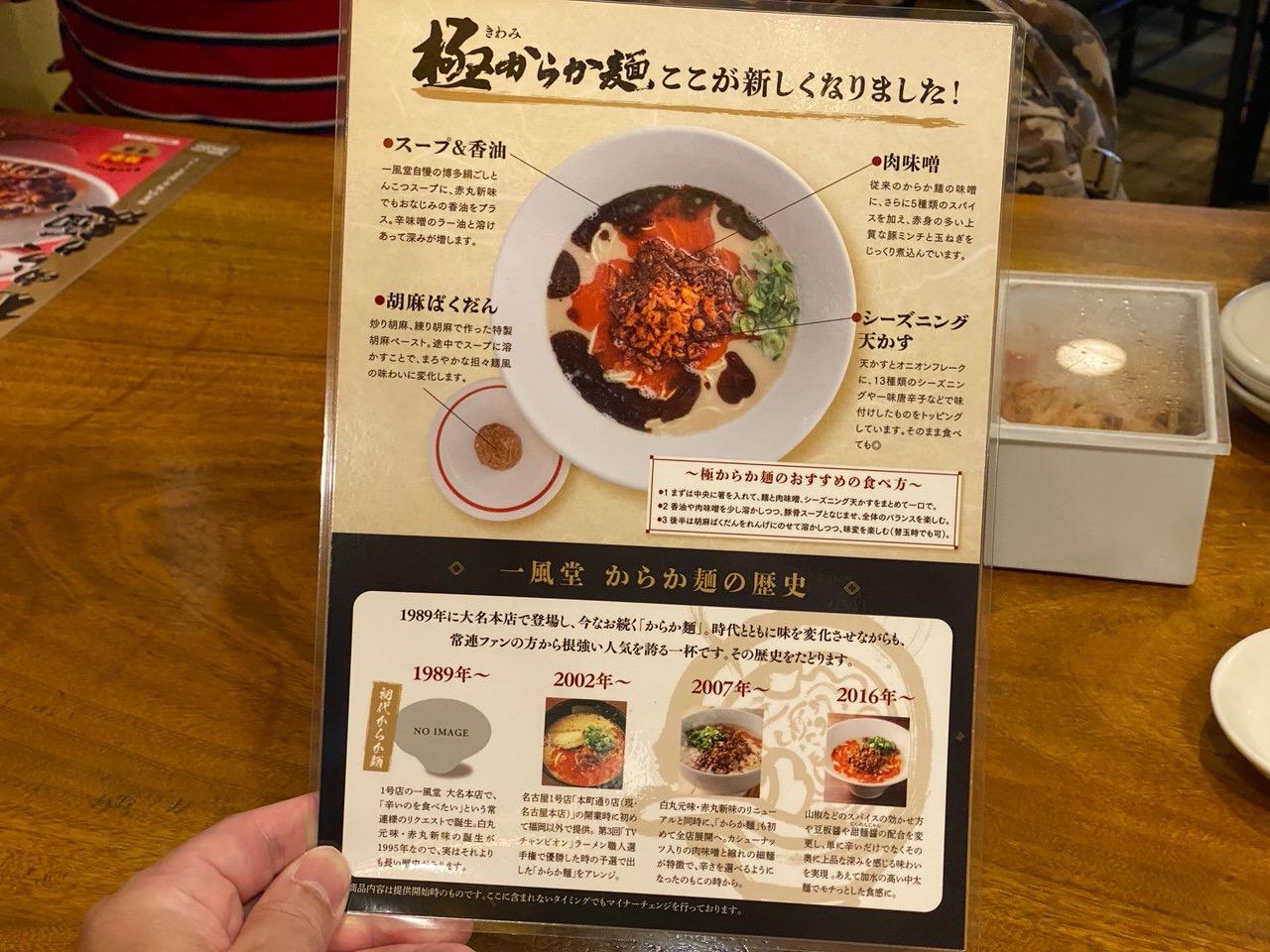 【一風堂】「極からか麺」2