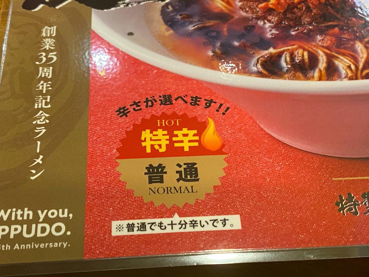 【一風堂】「極からか麺」3