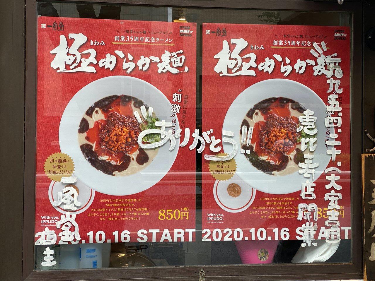 【一風堂】「極からか麺」5
