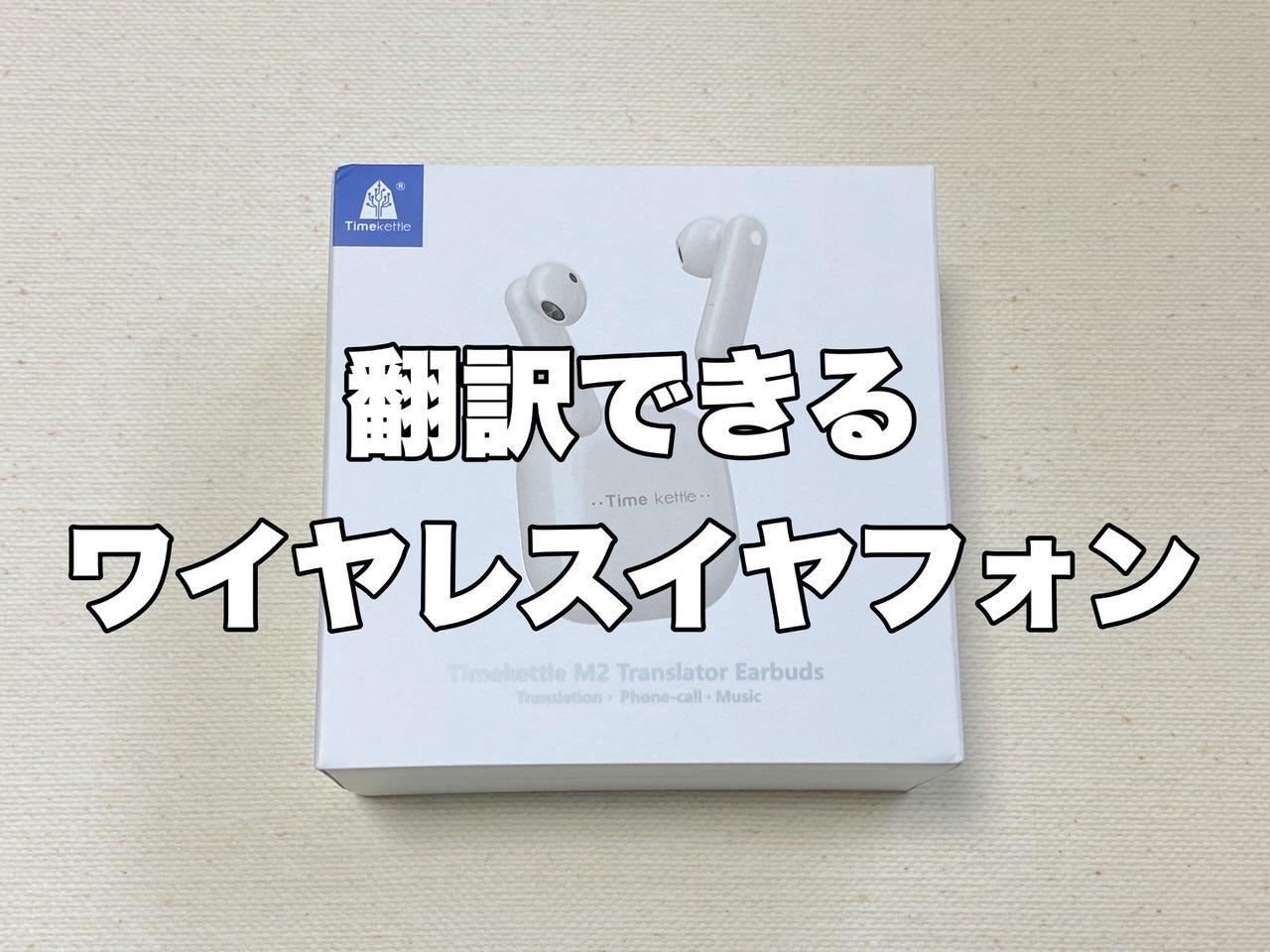 93言語に対応する翻訳機としても使えるワイヤレスイヤフォン「Timekettle M2」Makuakeに登場 #提供