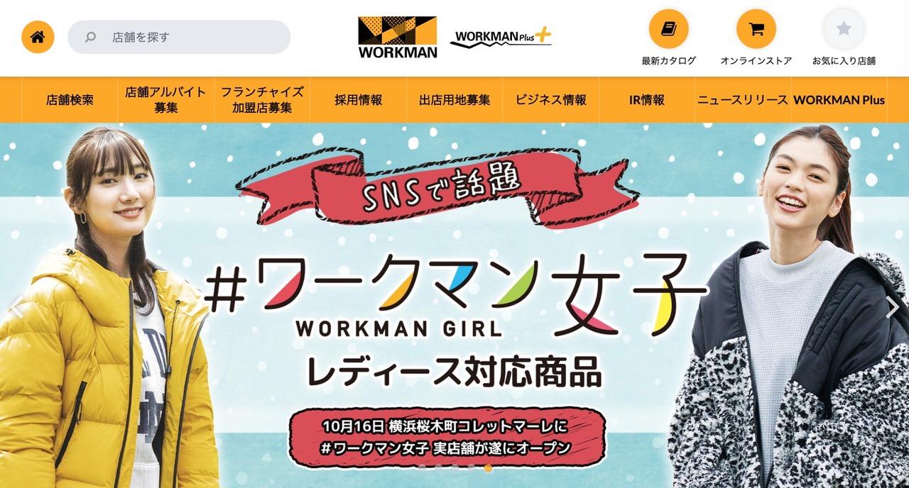 ワークマンが作業服を扱わない「#ワークマン女子」を全国展開へ