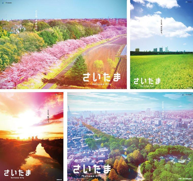 さいたま観光国際協会が「さいたま市観光プロモーション動画」「さいたま市観光PRポスター」を公開