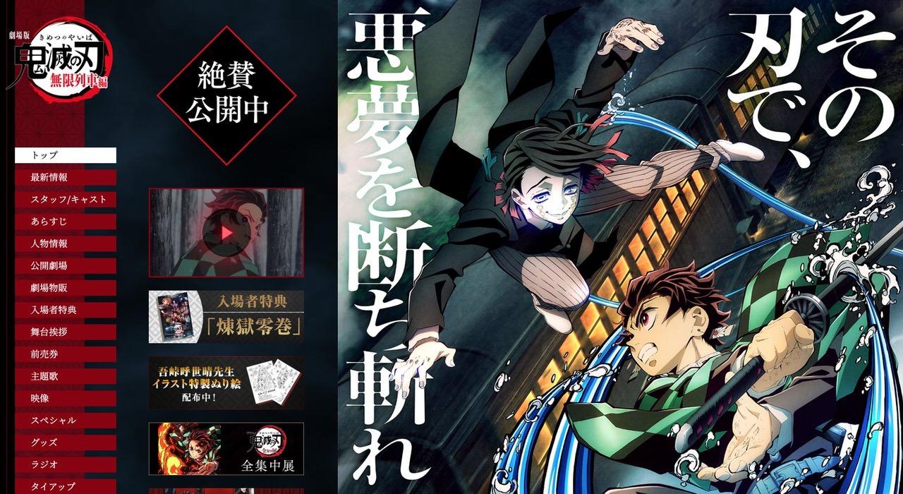 「劇場版 鬼滅の刃 無限列車編」上映開始から31日間で興行収入233億円突破