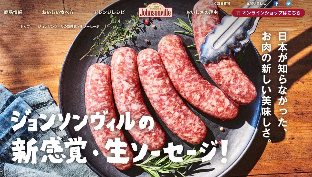 「ジョンソンヴィル」新鮮な豚ひき肉を生のまま加工した生ソーセージを食べてみたい