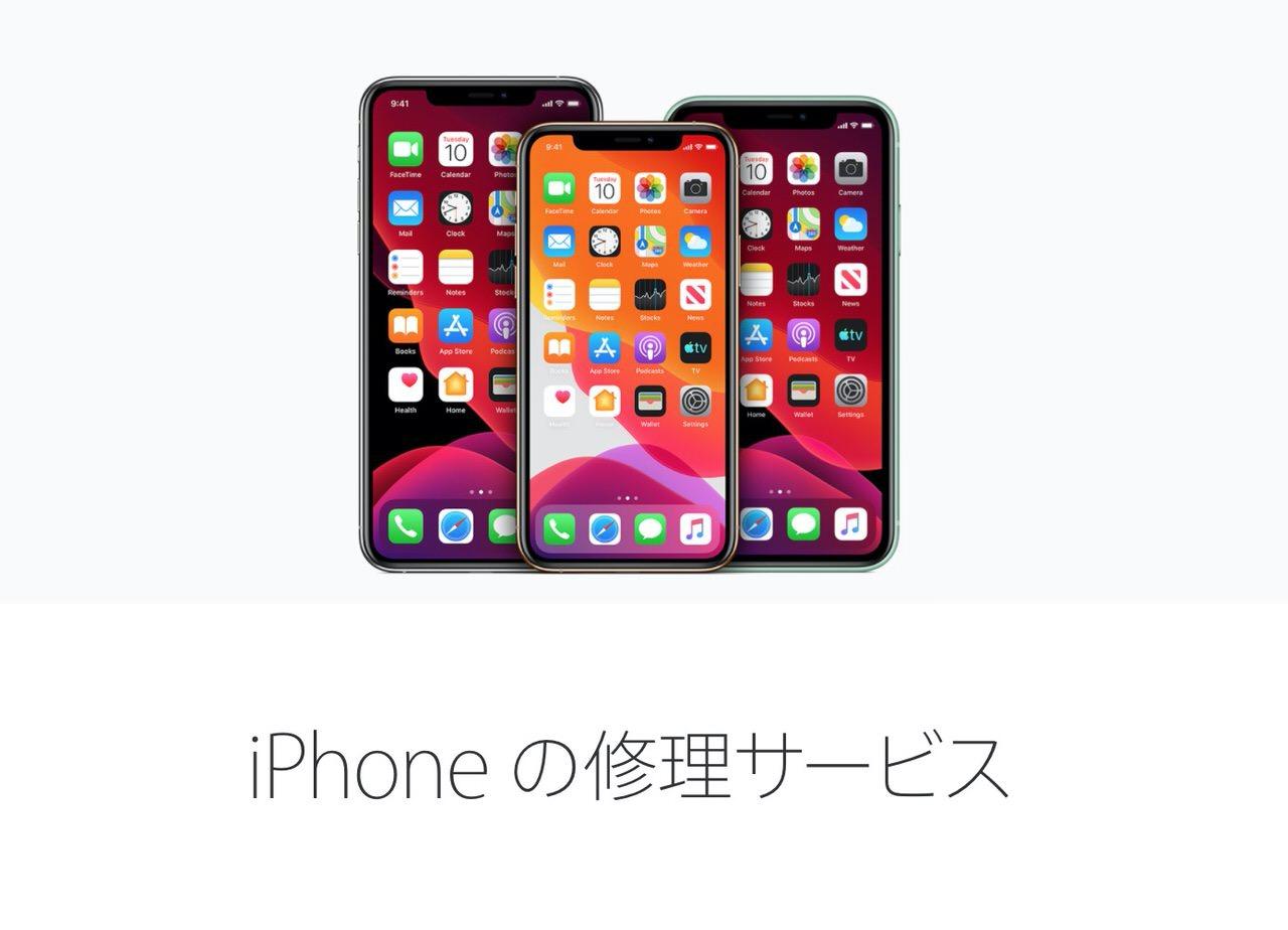「iPhone 12」「iPhone 12 Pro」の画面修理・バッテリー交換などの修理サービス料金が公開