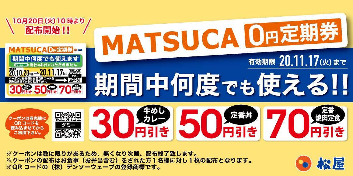 【松屋】30円・50円・70円引き!期間中に何度も使えるクーポン「MATSUCA 0円定期券」配布開始(11/17まで)