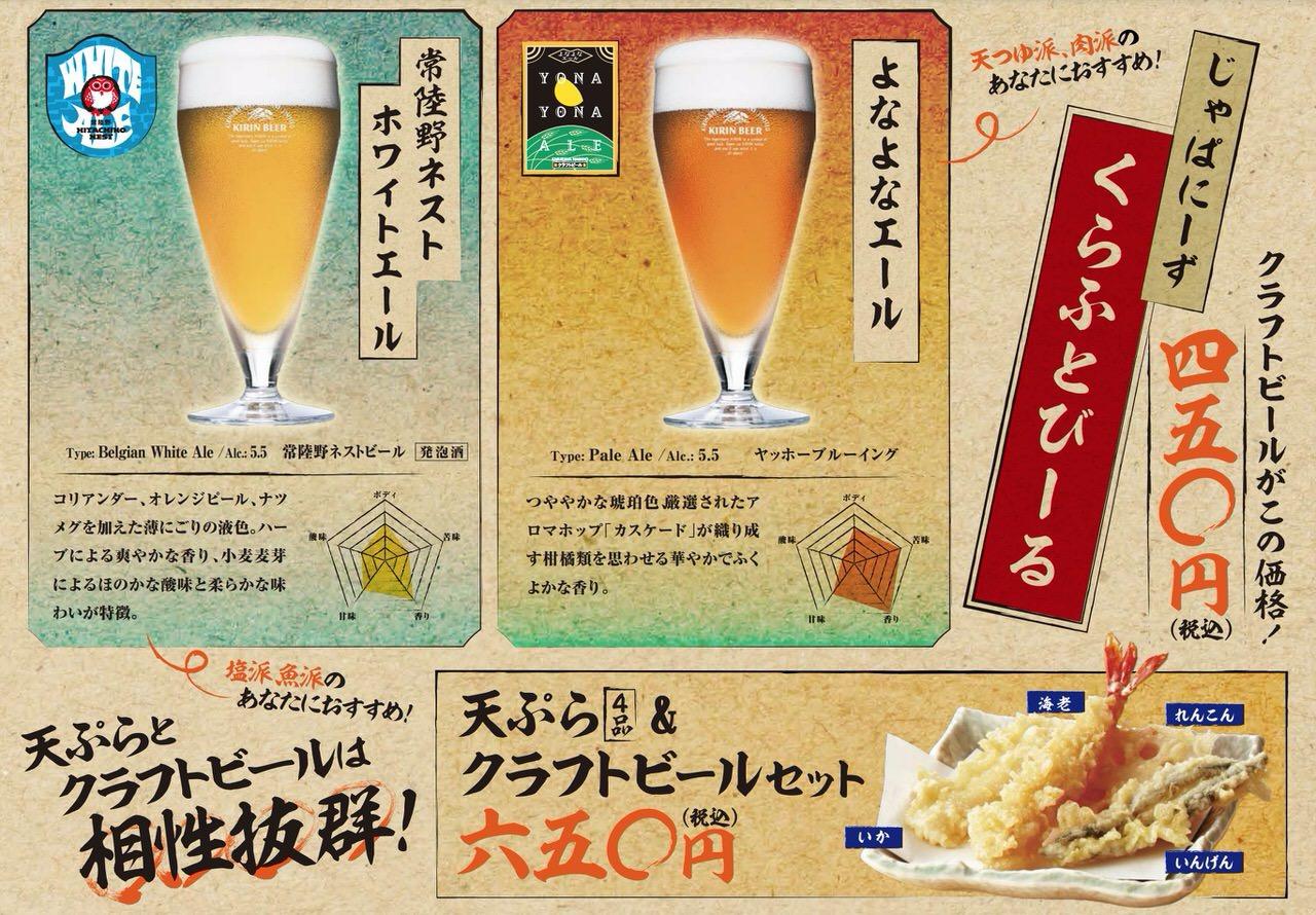 【天丼てんや】店舗限定で常陸野ネストホワイトエールとよなよなエールを提供中 〜天ぷら4品&クラフトビールセットが650円