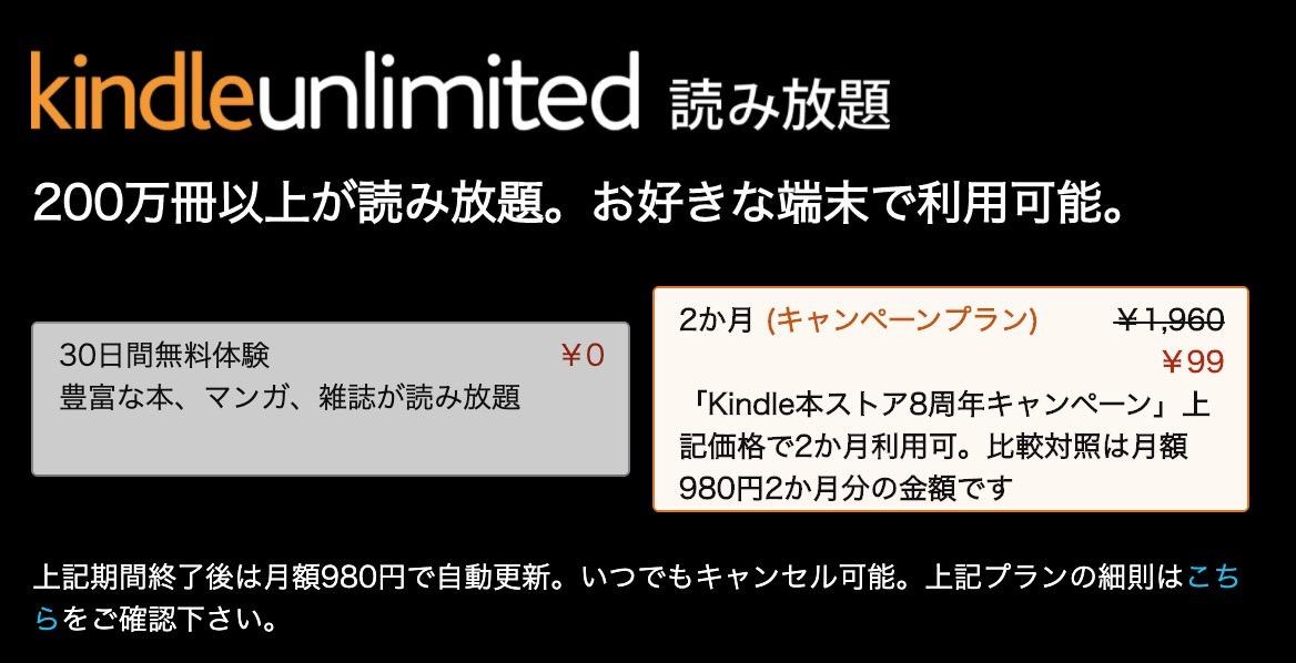 【Kindle本ストア8周年記念キャンペーン】読み放題「Kindle Unlimited」が2ヶ月99円になるキャンペーン実施中(11/5まで)