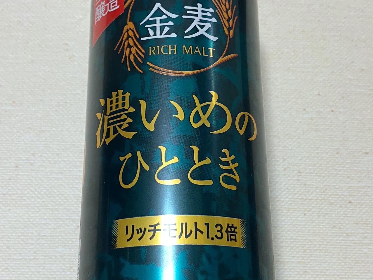 リッチモルト1.3倍「金麦〈濃いめのひととき〉」美味い?まずい?これは濃い!