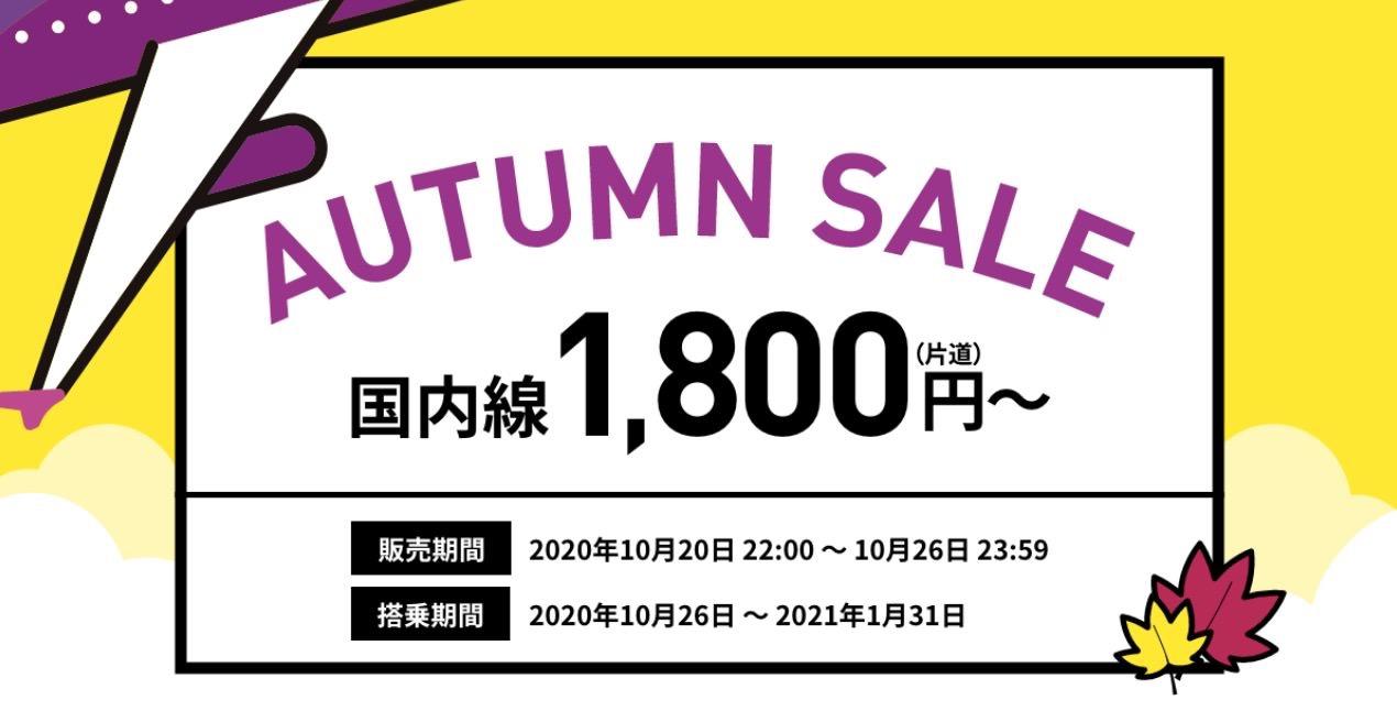 【LCCセール】ピーチ、国内線1,800円からとなる「オータムセール」開催中(10/26まで)
