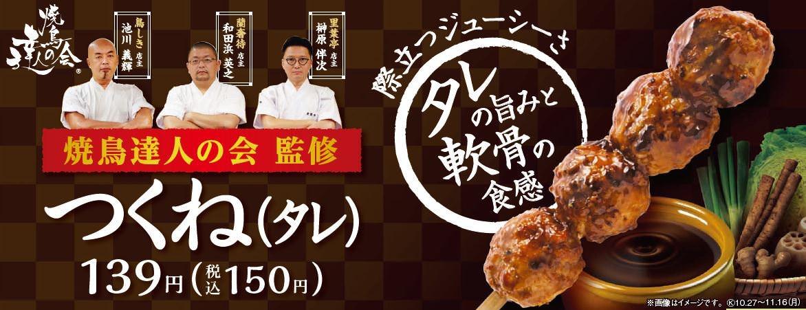 【ファミリーマート】焼鳥の名店が監修した食感とタレにこだわる「焼鳥達人の会監修つくね(タレ)」10月27日より発売開始