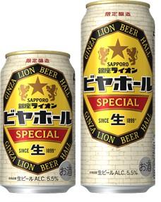 日本最古の老舗ビヤホール・銀座ライオン監修の缶ビール「サッポロ 銀座ライオンビヤホール スペシャル」数量限定で12月15日発売