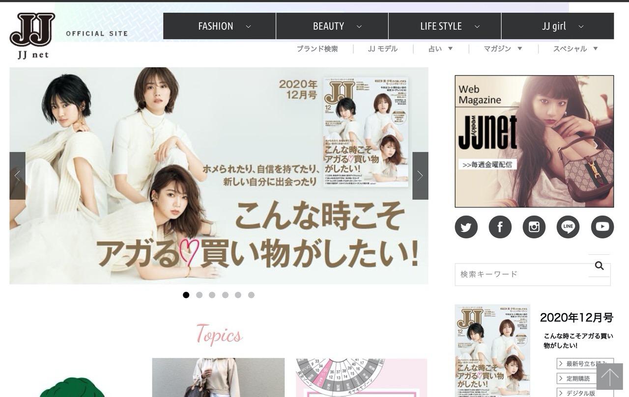 「JJ」月刊から不定期刊化すると発表 〜公式サイトやSNSは継続