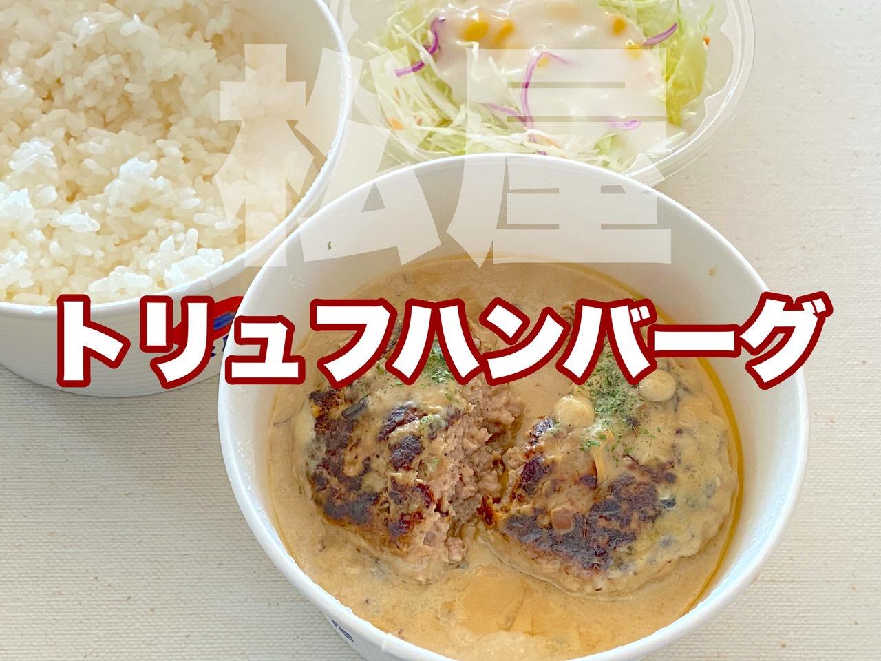 【松屋】トリュフにガーリックに粗挽き肉!ソースもハンバーグも全て美味い「黒トリュフソースのビーフハンバーグ定食」