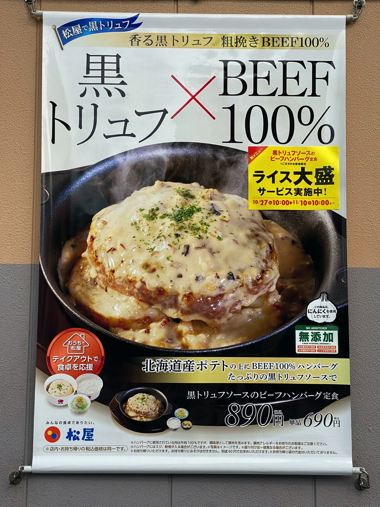【松屋】「黒トリュフソースのビーフハンバーグ定食」1