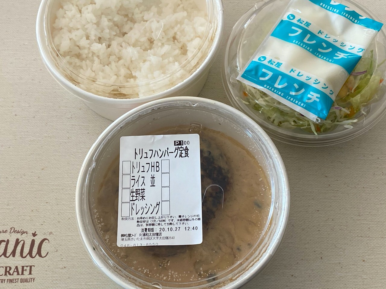 【松屋】「黒トリュフソースのビーフハンバーグ定食」3