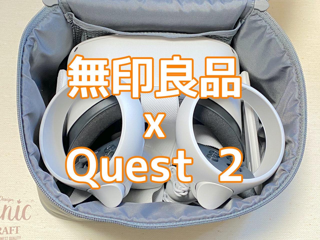 無印良品のメイクボックスが「Oculus Quest 2」のケースとしてバチッとハマる