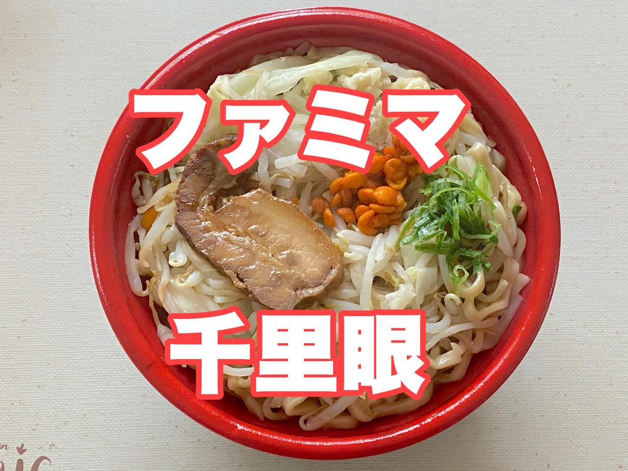 【ファミマ】麺のわしわし感がたまらない!にんにく強めのスープも美味い「千里眼監修 濃厚マシマシラーメン(ニンニク醤油)」