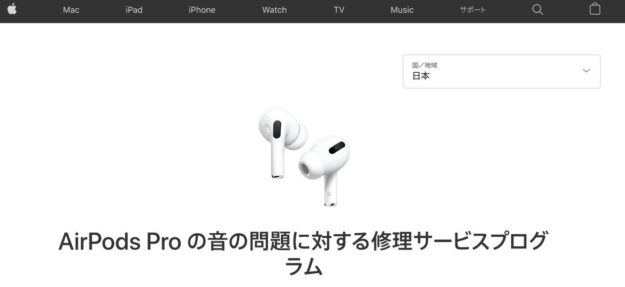 Apple「AirPods Pro の音の問題に対する修理サービスプログラム」開始