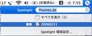 Spotlight Delete Win File2