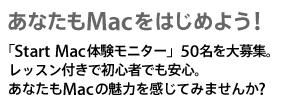 Start Mac Start