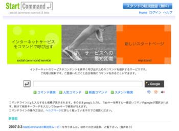 Startcommand1