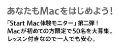 「Start Mac体験モニター」第2弾が募集開始!