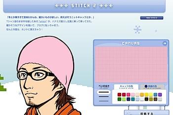 stitch2_design_nit_218_1.jpg