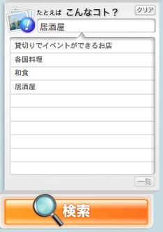 Sugoi Chizu 3