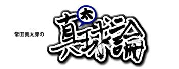 スキマスイッチ・常田真太郎のサッカー論「真太球論」