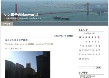 サン電子、Macworldレポートのブログを開設