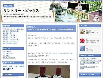 suntory_blog_start1.jpg