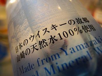 suntory_water_2008324_R0013876.JPG