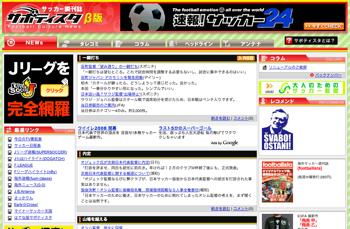 サッカー瞬刊誌「サポティスタ」リニューアル