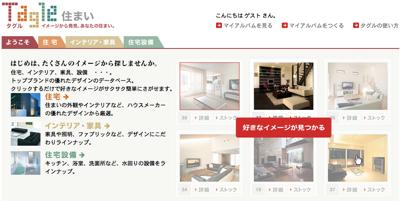 住宅・インテリアをイメージから検索できる「Tagle住まい」