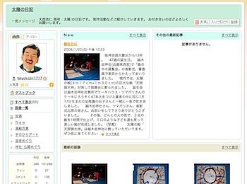 taiyokojin1717_blog_2181.jpg