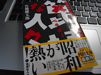 takekuma_book_review_20080405_R0014218.JPG