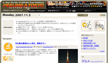 AMNスポンサー「FEELING A TOKYO」スタート