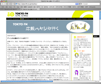 TOKYO FMの広報ブログでネタフルが紹介される