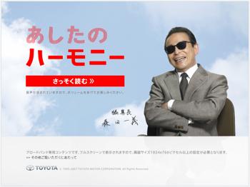 Toyota Harmony8
