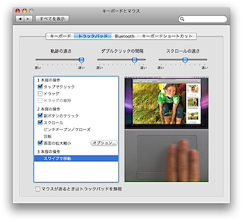 trackpad_multi_how_to_3.jpg