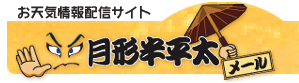 Tsukigata Hanpei Mail1